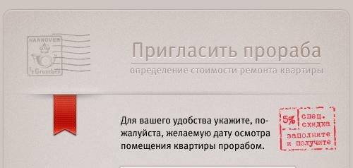 ИП - ЮРИЙ ПОПОВ - ПРОРАБ