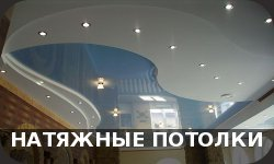 натяжные потолки реж