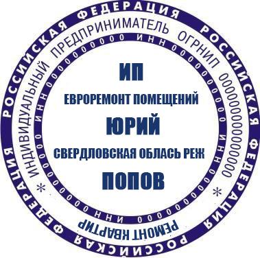 ИП - ЮРИЙ ПОПОВ - РЕМОНТ КВАРТИР